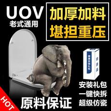 马桶盖 UVO型老式缓降配件通用盖子快拆pp板脲醛普通坐便器盖板