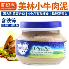 意大利Mellin美林进口辅食一段无盐小牛肉泥80g无盐 婴儿宝宝辅食