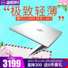 灵越 Dell 戴尔 轻薄5370超薄便携商务办公学生笔记本电脑手提i5