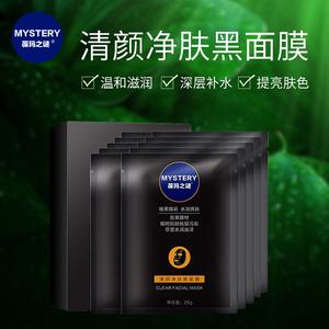 葆玛之谜清颜净肤黑面膜保湿补水玻尿酸水光收缩毛孔清洁竹炭面膜