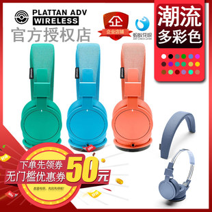 城市之音urbanears Plattan ADV Wireless 头戴式耳机无线蓝牙4.0