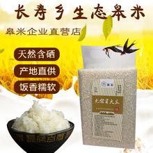 香弹型17年晚稻新大米5斤 包邮 皋米 江苏如皋农家天然含硒粳米