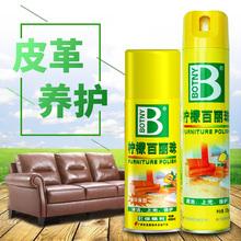 汽车真皮座椅保养剂油皮革护理去污家具上光喷蜡柠檬百丽珠清洁剂
