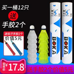 12只装正品博卡塑料羽毛球耐打黄色白色训练球打不烂尼龙羽毛球