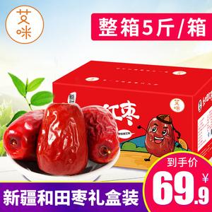 艾咪红枣新疆和田枣5斤装特产零食干果整箱礼盒2500g农家新枣枣子