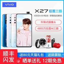 送烤箱 X27手机全新正品 vivox27手机限量版vivo x27pro手机 vivo 降价500 上市 x27vivo手机官网 x23