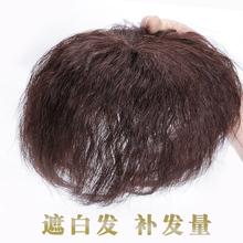 头顶补发片短卷发玉米烫补发块中老年妈妈假发片真发女发顶遮白发