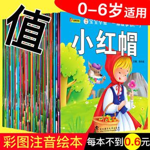 全套60本儿童睡前故事书宝宝经典童话故事幼儿园早教启蒙认知绘本