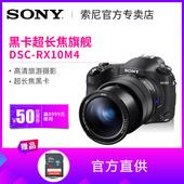 Sony/索尼 DSC-RX10M4 索尼黑卡rx10m4蔡司长焦数码相机高清旅游