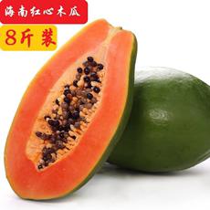 海南【红心木瓜8斤装】包邮 海南红心木瓜精品装三亚特产新鲜水果