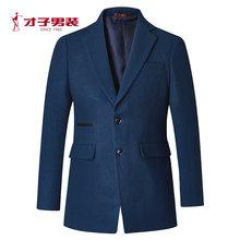 商务休闲呢子翻领外套加厚男 中年冬款 才子男装 羊毛呢大衣男中长款