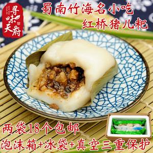 四川特产特色早餐小吃叶儿耙猪儿粑共18个年货点心糕点特色小吃