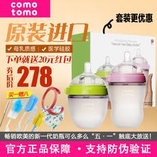 【专卖店】可么多么奶瓶Comotomo新生婴儿套装全硅胶奶瓶原装正品