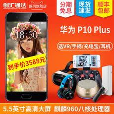 【立减600元送礼包】Huawei/华为 P10 Plus全网通4G智能手机p10p