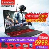 Lenovo联想拯救者Y7000游戏本 笔记本电脑i5八代手提电脑 高清游戏学生四核 15.6英寸全新1050ti吃鸡本4G独显