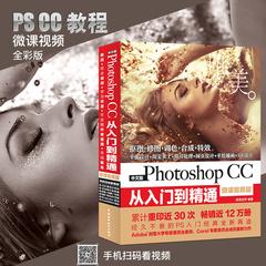 ps教程书籍 零基础 Photoshop CC从入门到精通 Adobe pscs6 图像处理图片平面设计书籍pscc淘宝美工PS书籍ps