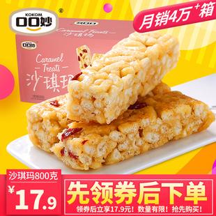 口口妙沙琪玛礼盒800g传统糕点萨琪玛点心休闲零食整箱早餐美食