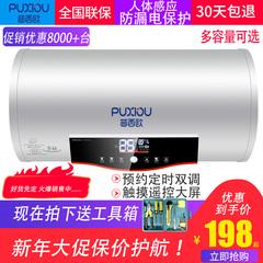 普西欧电热水器家用储水式速热洗澡沐浴智能遥控40506080L升