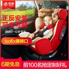 感恩儿童安全座椅汽车用0 12岁可躺可坐宝宝婴儿isofix硬接口