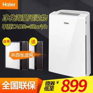 海尔空气净化器家用卧室客厅除烟除尘除甲醛雾霾PM2.5负离子氧吧