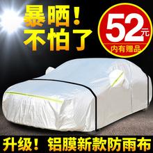 汽车车衣车罩防晒防雨隔热厚通用型保护车套遮阳罩夏季自动全自动