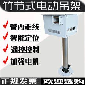 投影机仪<span class=H>电动</span>吊架摄像头机竹节式<span class=H>升降</span>杆<span class=H>支架</span>1米/1.5遥控智能定位