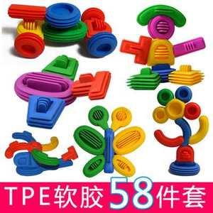 软质<span class=H>塑料</span>儿童拼插软<span class=H>胶</span>多功能<span class=H>积木</span>幼儿园DIY亲子早教3-8岁