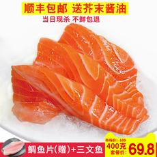 新鲜挪威冰鲜三文鱼刺身 当天整条现杀生鱼片即食寿司三文鱼切片