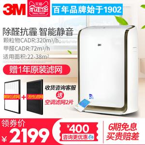 3M空气净化器家用除甲醛PM2.5雾霾异味二手烟客厅卧室