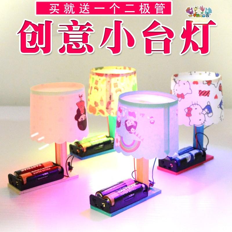 科技小制作废品废物利用手工制作成品幼儿园环保小发明创意小台灯