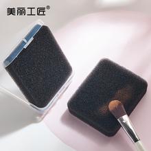 美丽工匠 洗刷海绵刷具清洁洗刷眼影化妆刷干洗海绵新品包邮