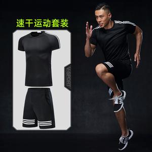 短袖运动套装男夏季薄款健身房训练衣服透气吸汗速干衣宽松跑步服运动服