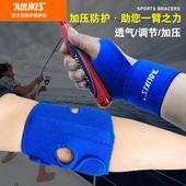 户外垂钓专用护腕护肘男女健身跑步运动篮球关节护具垂钓钓鱼装