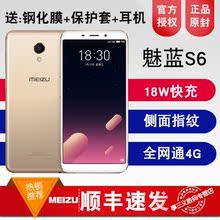 顺丰速发Meizu/魅族 魅蓝 S6全面屏全网通4G智能手机魅族s6官方旗舰店官网正品v8 note8 6t 16THPLUS thplus