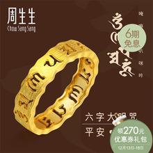 周生生六字大明咒结婚黄金戒指黄金指环 83215R计价