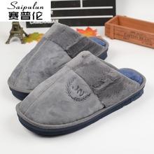 赛普伦特大号棉拖鞋冬季男士加肥大加宽47 48码居家日用舒适棉鞋