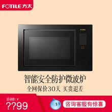 Fotile/方太 W25800K-E2家用智能嵌入式微波炉内嵌式转盘大容量
