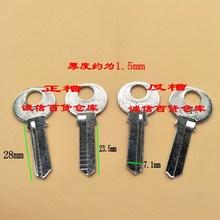 一寸五适用于三环锁具钥匙批钥匙胚子 104