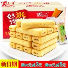 天天一族台湾风味米饼1000g整箱蛋黄米果膨化食品零食饼干糙米卷