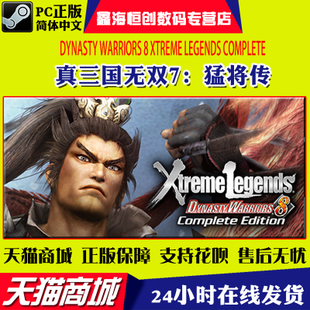 真三国无双7 猛将传Dynasty Warriors 8 Xtreme Legends Complete