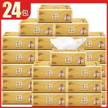 清风原木纯品抽纸纸巾实惠装餐巾纸卫生纸家用整箱纸抽旗舰店官网