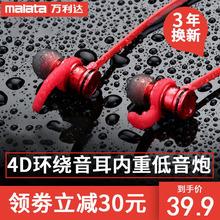 万利达 Malata M02无线运动蓝牙耳机跑步双耳耳塞头戴入耳式重低音开车可接听电话苹果oppo华为vivo通用女生