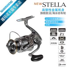 SHIMANO禧玛诺2018款日本产STELLA纺车式鱼线轮路亚轮淡海水通用