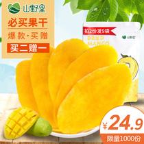 【新品山野里300g泰国芒果干】泰好吃小包装办公零食蜜饯果水果干
