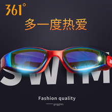 361儿童泳镜防水防雾高清大框镀膜男女宝宝361度专业训练游泳眼镜