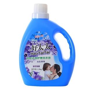 薰衣草香手洗洗衣液2.5kg包邮天然机洗内衣促销5家庭瓶装袋装批