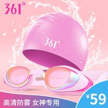 361度泳镜泳帽套装高清防水防雾度数男女儿童近视游泳眼镜泳镜女