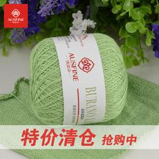 特价处理毛线澳瑟芬布拉诺蕾丝线春夏钩针线宝宝棉线台布杯垫编织