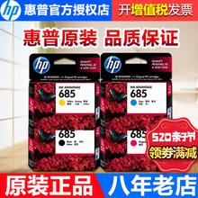 原装惠普685墨盒 hp6525 4625 5525 3525 4615打印机墨盒黑色彩色