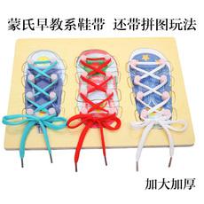 儿童木制益智积木玩具穿线串绳拼图拼板穿鞋带系鞋带纽扣练习